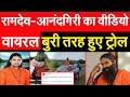 रामदेव की उड़ी धज्जियाँ_Baba Ramdev trolled_Anand Giri lavish lifestyle viral pictures_Viral video
