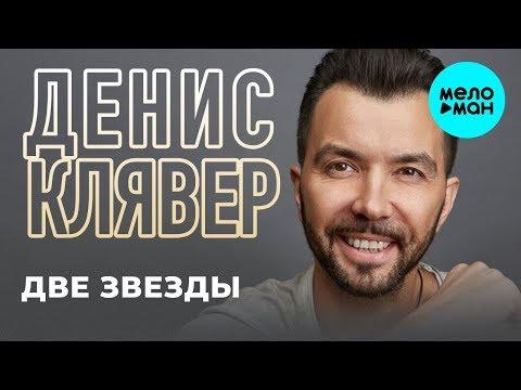 Денис Клявер - Две звезды