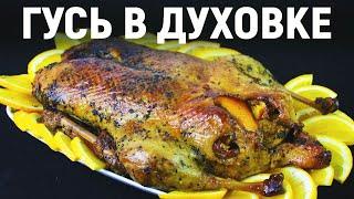 СЕКРЕТЫ СОЧНОГО ГУСЯ В ДУХОВКЕ | Сочнее мяса не встречала!