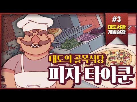 피자 타이쿤] 대도의 골목식당! 피자 만들기 게임 3화 - 대도서관 게임실황 (Good Pizza Great Pizza)