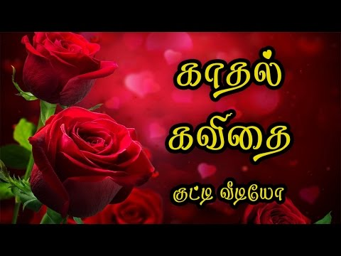🌹💜 Kadhal Kavithai Tamil (Love Quotes Tamil Whatsapp Video} 🌹💜❤💕