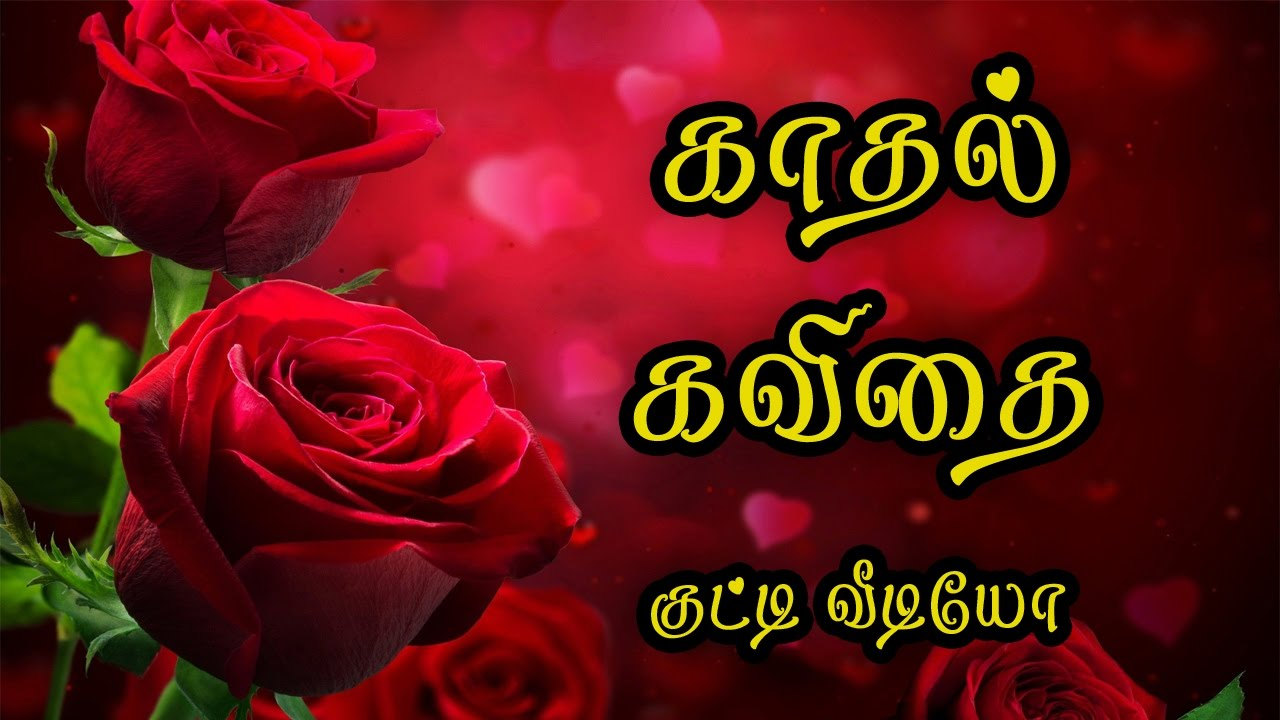 Kadhal Kavithai Tamil Love Quotes Tamil Whatsapp Video