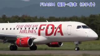 松本空港#6 FDA 交信 ホワイト・シルバー・グリーン(11号機)