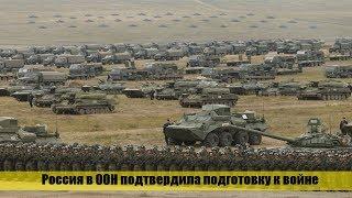 СРОЧНО! В МИД России заявили что США готовятся к ВОЙНЕ!!!