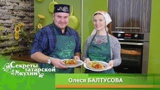 Судак с овощами по рецепту помощника президента РТ Олеси БАЛТУСОВОЙ