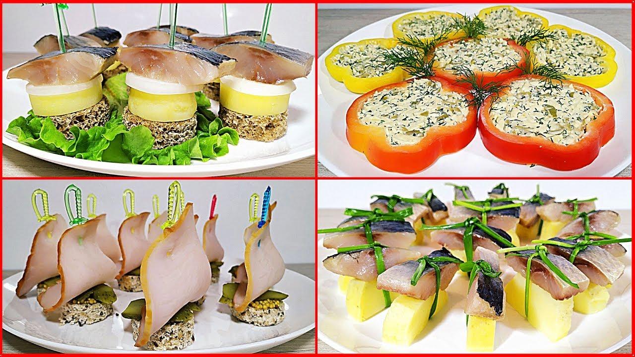 Попробуйте и Вы Обалдеете как это Вкусно! 4 лёгкие закуски на Праздничный Стол.