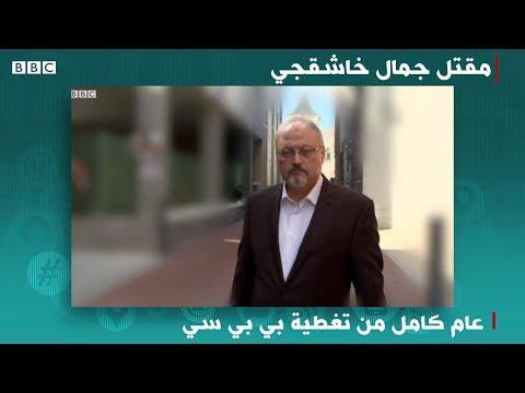 مقتل الصحافي جمال خاشقجي بين النحل والذباب الإلكتروني | بي بي سي إكسترا  - نشر قبل 4 ساعة