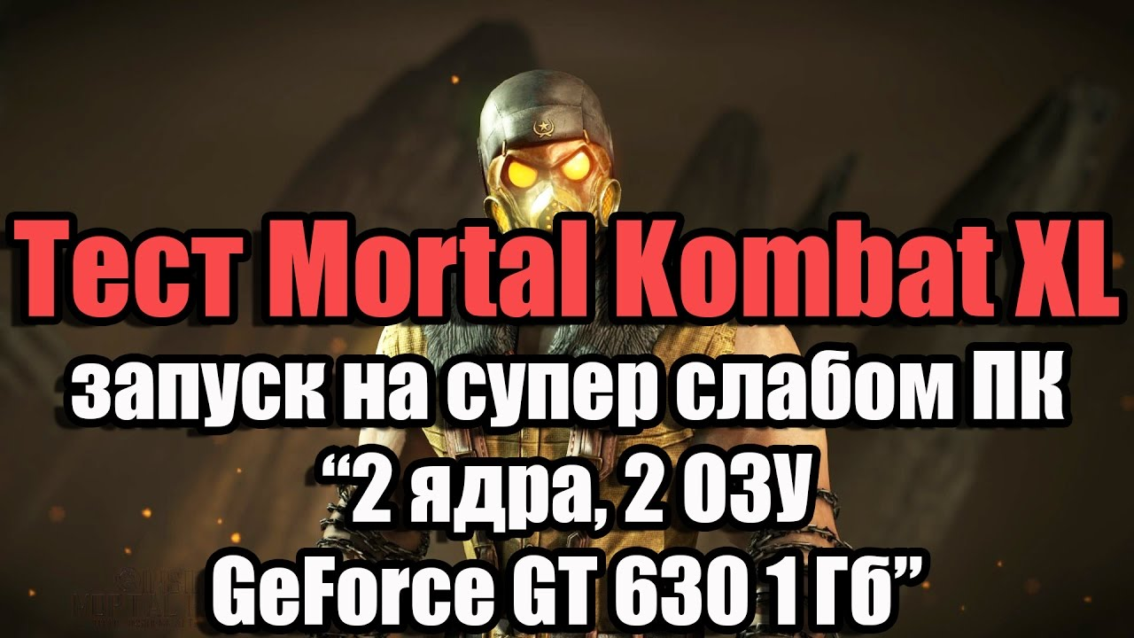 патч mortal kombat x pc