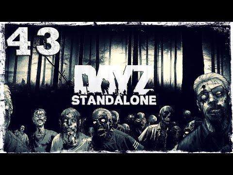 Смотреть прохождение игры [Coop] DayZ Standalone. #43: Гопник-Вася.