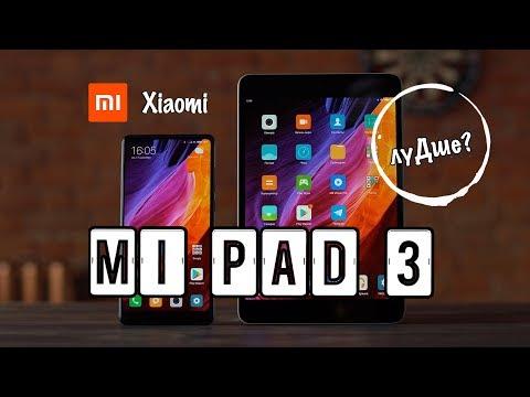 Обзор Xiaomi Mi Pad 3: планшеты не нужны? (review with MIUI 9)