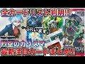 【最新情報】「烈空のカリスマ」全カードリスト判明!注目カードを一気にご紹介!【ポケモンカード】