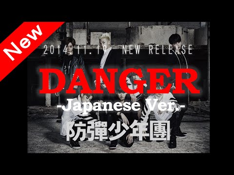 防弾少年団/danger--japanese-ver.--【new-release-2014.11.19】-日本語盤