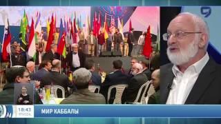 Мир каббалы: Михаэль Лайтман на 9 канале