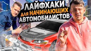 ТОП Крутых авто лайфхаков, хитростей для водителей | дешевый ремонт авто