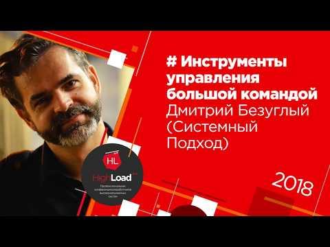 # Инструменты управления большой командой / Дмитрий Безуглый (Системный Подход)