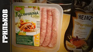 Разогрел и съел: Колбаски и горчичный соус