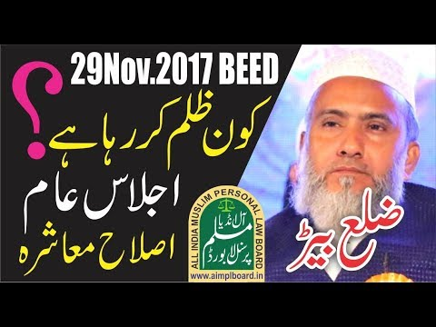 Aggressive Reply to Communal People-29Nov.2017BEED-By:Maulana Abu Talib Rahmani DB