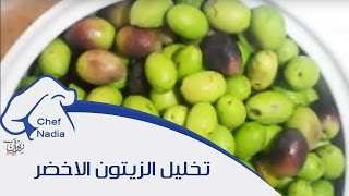 طريقة تخليل وتصبير الزيتون الاخضر بالبيت الشيف نادية
