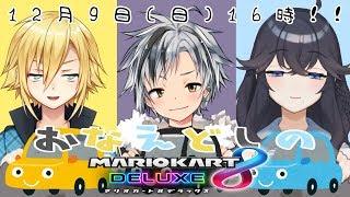 [LIVE] 【マリオカート8DX】おなえどしのオーバードライブ【鈴木勝視点】