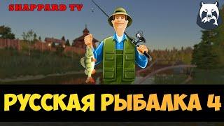 Русская рыбалка 4 Форумный турнир Вечерний Лайт 4 й отборочный