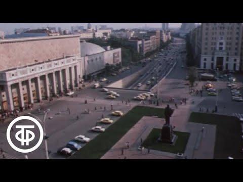 Путешествие по Москве. От Крымского брода до Триумфальных ворот (1984)