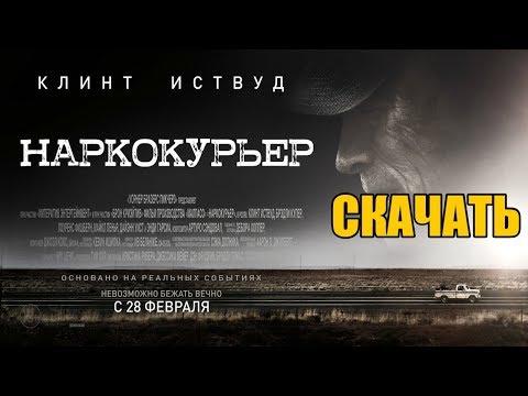 Скачать Фильм - Наркокурьер (2019) в Хорошем качестве!