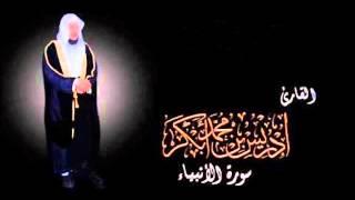 تلاوة رائعة القارئ الشيخ إدريس أبكر سورة الأنبياء