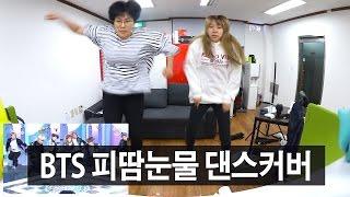 방탄소년단 피땀눈물 안무 댄스커버 BTS Blood, Sweat & Tears Dance Cover