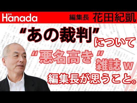 「あの裁判」について花田編集長が思うこと。|花田紀凱[月刊Hanada]編集長の『週刊誌欠席裁判』
