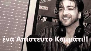 Αγνωστη Θάλασσα - Νίκος Αντωνιάδης - Μιχ. Ιατρόπουλος