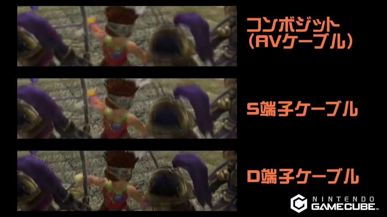 【ps2&gc】 ケーブル別 比較映像 ビデオケーブル・s端子・d端子 720p Youtube