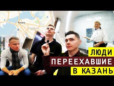 Люди переехавшие в Казань. Переезд в Казань.