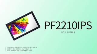 22인치 카멜 디지털액자(PF2210IPS)는 어떤 제…