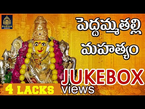 Peddamma Talli Mahatyam Jukebox || Sree Durga Audios || Telugu Devotional Songs