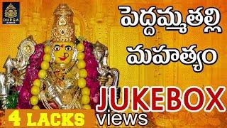 Peddamma Thalli BHAKTHI PATALU  || Peddamma Thalli Mahatyam || TELUGU DEVOTIONAL SONGS || SDA