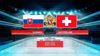 «Турнир четырёх наций» Словакия – Швейцария