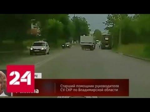 Во Владимире автозак, ехавший на большой скорости, сбил дорожного рабочего – Россия 24