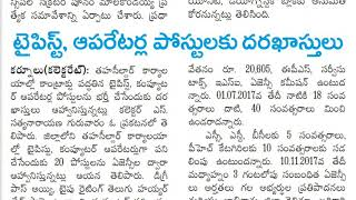 Latest govt jobs in kurnool MRO Typist operators