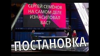 ШУРЫГИНА на детекторе   ПОСТАНОВКА  Сестра Сергея рассказала, как проходили съемки