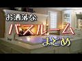 山下久美子「バスルームから愛をこめて」 - YouTube
