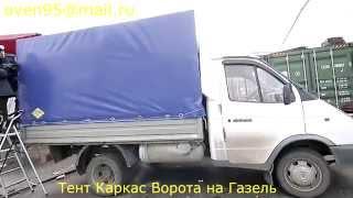 Изготовление каркаса, тента и ворот на грузовой автомобиль