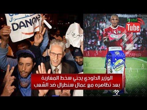 فضيحة عالمية: الوزير الداودي يجني سخط المغاربة بعد تظاهره مع عمال سنطرال ضد الشعب