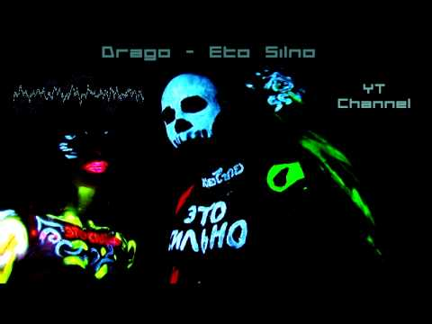 Drago - Eto Silno (remastered) DOWNLOAD MP3 СКАЧАТЬ HIPHOP RAP DUBSTEP