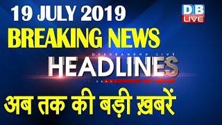 अब तक की बड़ी ख़बरें morning Headlines breaking news 19 July india news top news DBLIVE