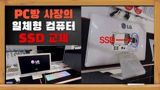 LG 일체형 컴퓨터 SSD 교체 [컴퓨터 조립대행, 컴…
