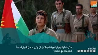 بالفيديو.. هل هي بداية حرب بين إيران وكردستان العراق؟