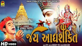 Jay Aadhya Shakti Part - 1 | Singer - Kanu Patel