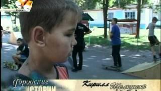 Первый в России лагерный Скейт отряд 2011 г.