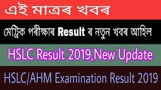 hslc result 2019 latest noification