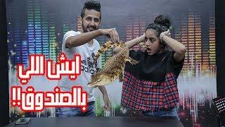 تحدي : ايش اللي بالصندوق مع مايا بخش | جبت لها تمساح 😡